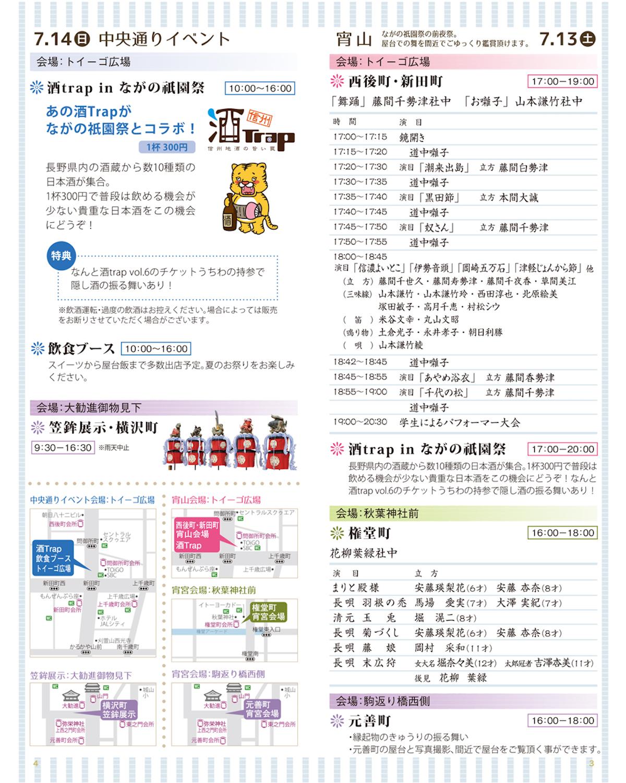 2019-07-13/イベント出演詳細